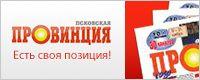 Газета Псковская провинция