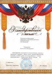 За активную работу с УФСКН России по Псковской области
